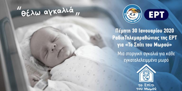 tilemarathonios-ert-xamogelo-toy-paidiou